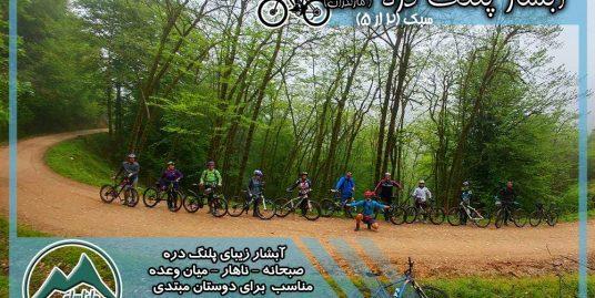تور دوچرخه سواری آبشار پلنگ دره