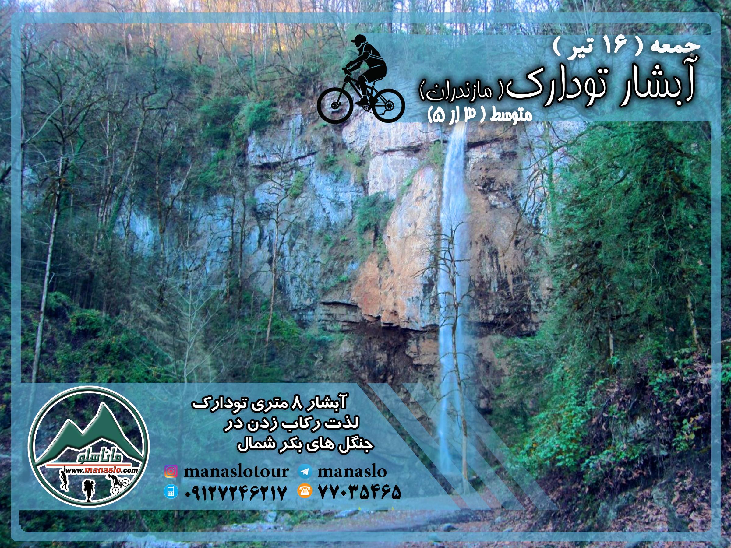 تور دوچرخه سواری آبشار تودارک