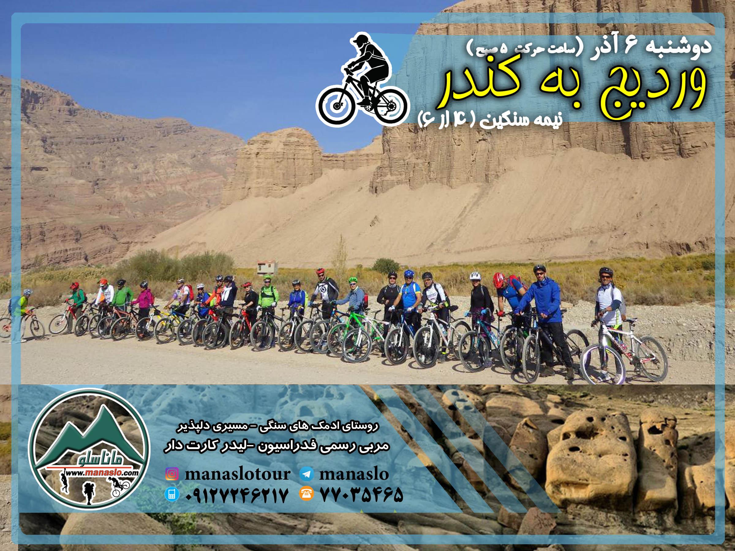 تور دوچرخه سواری وردیج به کندور