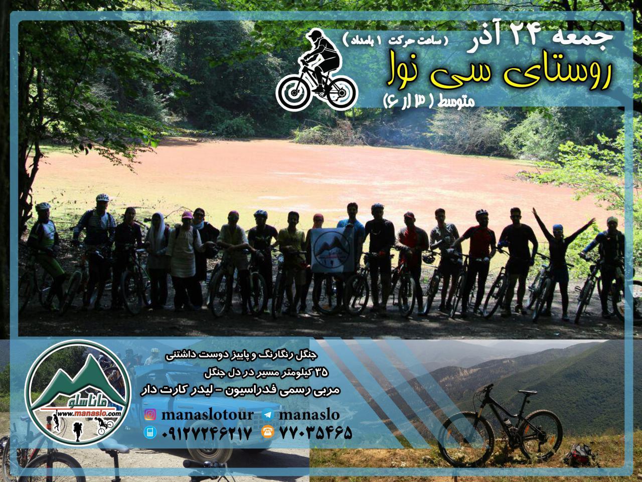 تور دوچرخه سواری روستای سی نوا