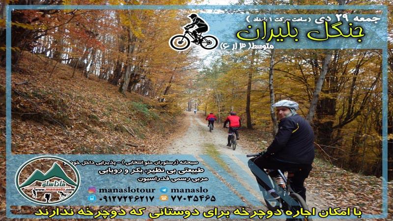 تور دوچرخه سواری بلیران گروه گردشگری ماناسلو manaslo-com (4)