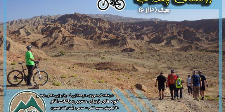 تور دوچرخه سواری روستای چنداب