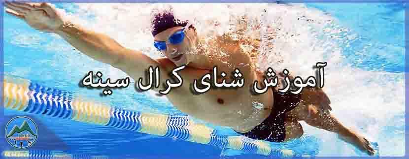 آموزش شنای کرال سینه مجموعه ورزشی ماناسلو