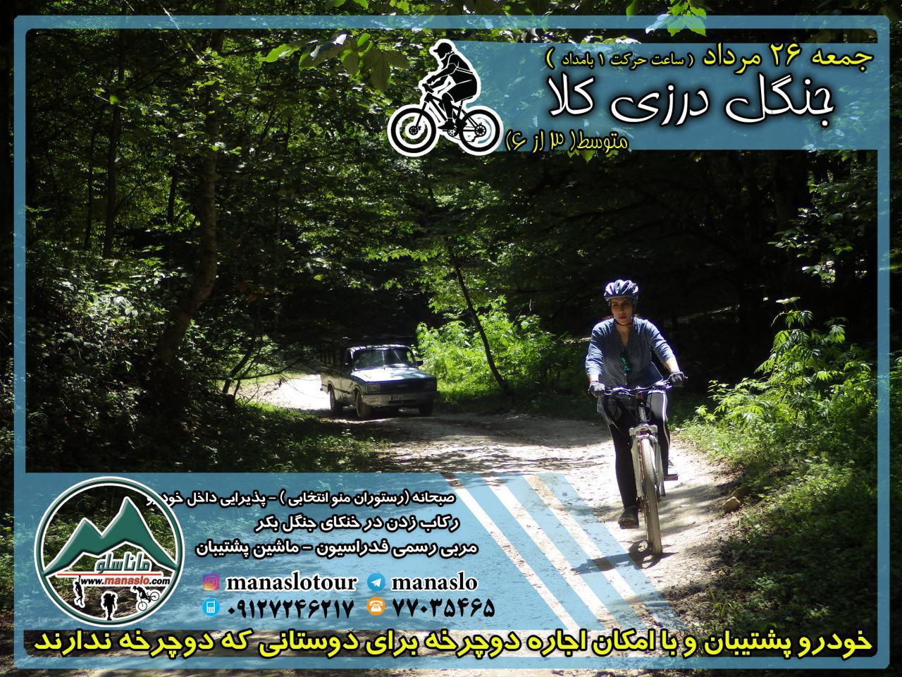 تور دوچرخه سواری جنگل درزی کلا