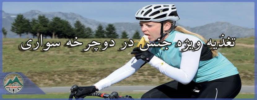 تغذیه ویژه جنس در دوچرخه سواری