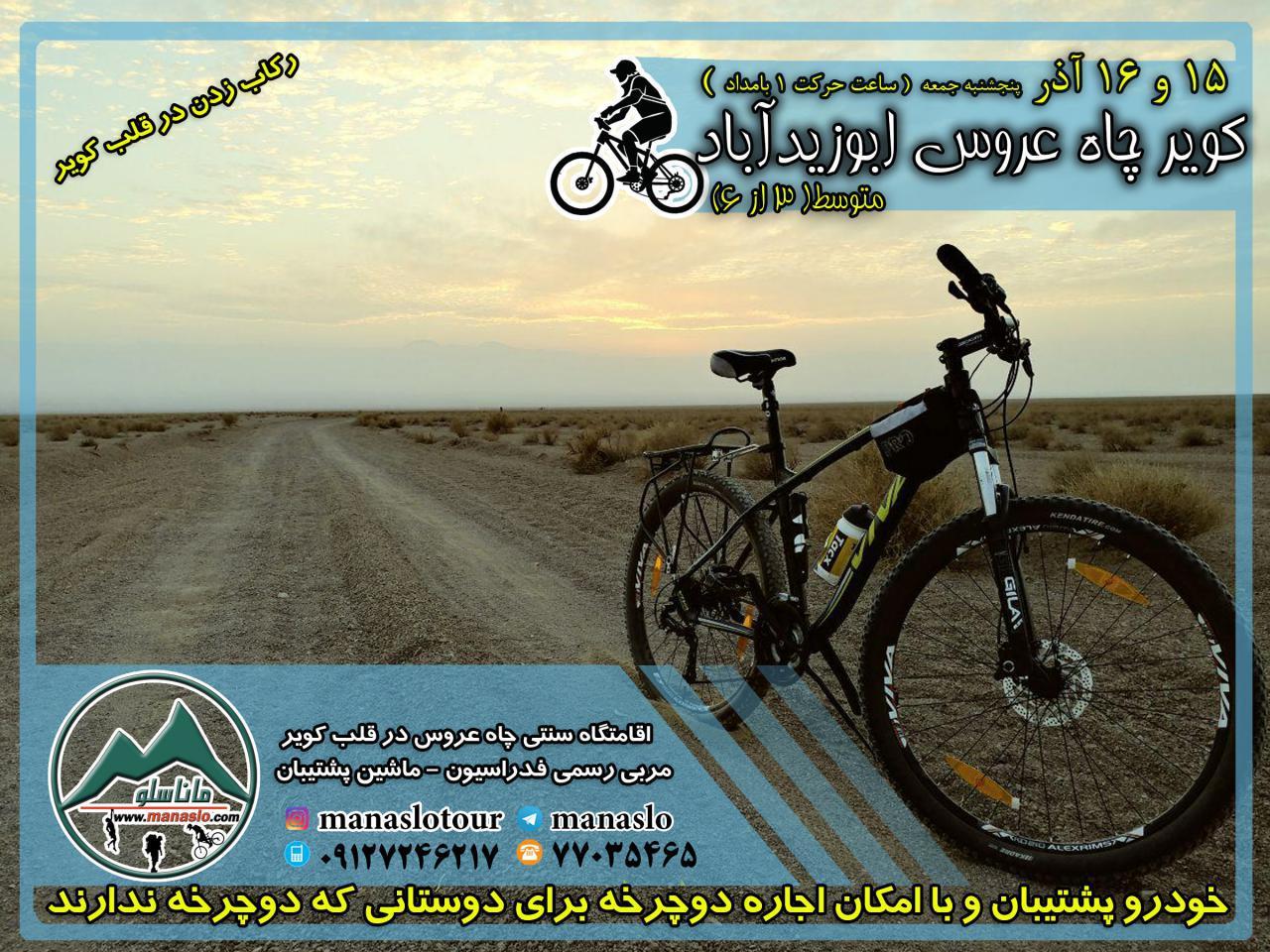 تور دوچرخه سواری کویر چاه عروس ابوزید آباد
