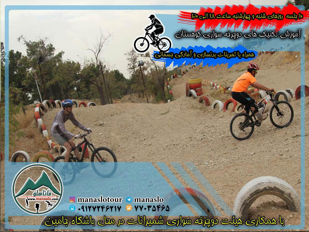 آموزش تکنیک های دوچرخه سواری کوهستان 10 جلسه