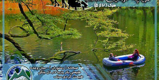 تور دریاچه فراخین