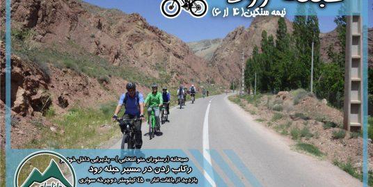 تور دوچرخه سواری حبله رود
