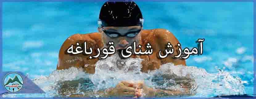 آموزش شنای قورباغه مجموعه ورزشی ماناسلو