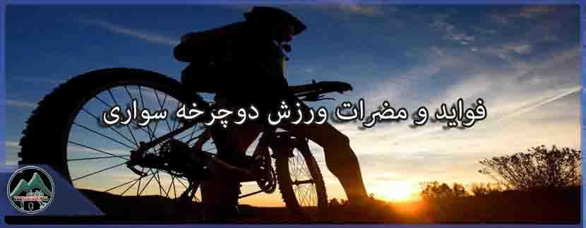 فواید و مضرات ورزش دوچرخه سواری