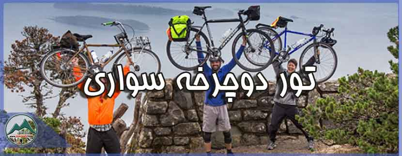 اولین تجربه تور دوچرخه سواری و نکات مهم آن