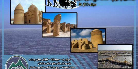 دامغان و دریاچه نمک حاج علی قلی