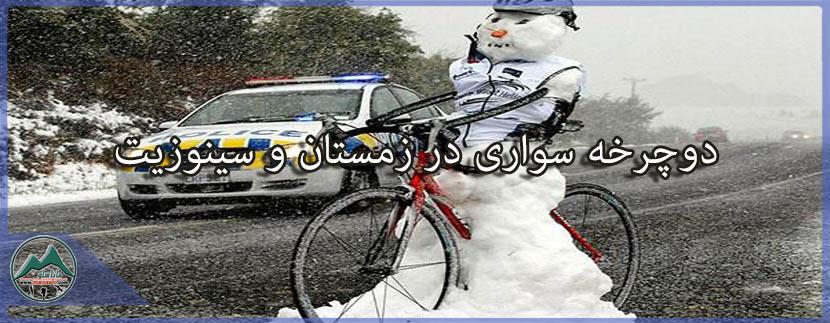 دوچرخه سواری در زمستان و سینوزیت
