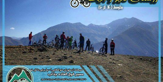 تور دوچرخه سواری روستای دلیر و الیت