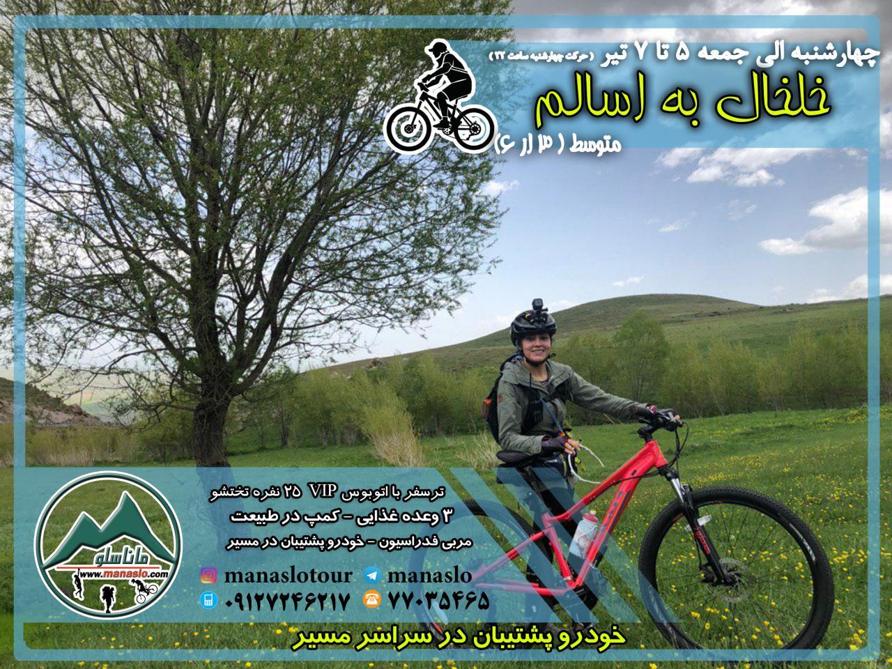 تور دوچرخه سواری خلخال به اسالم
