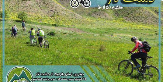 تور دوچرخه سواری دشت لار